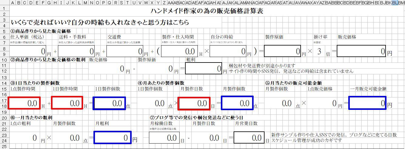 製作個数やペース配分がわかる計算表の使い方