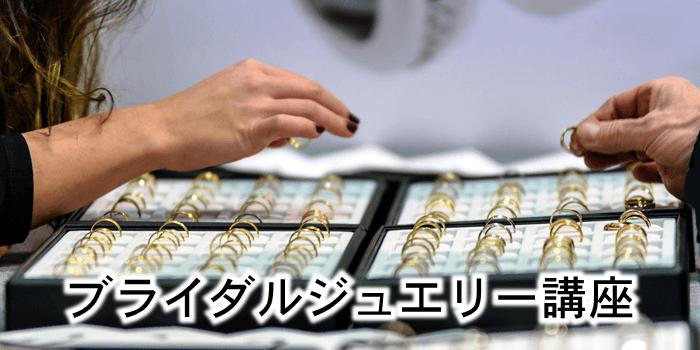 bridaljewelry2-2
