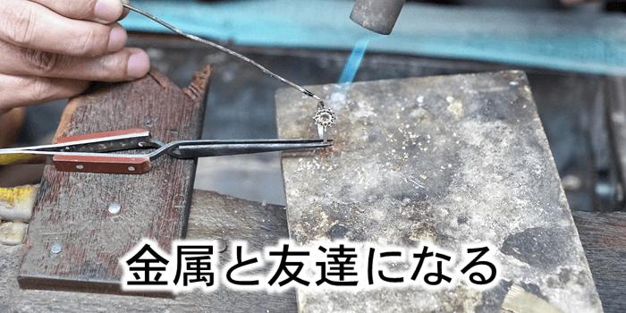 jewelry-make2-2