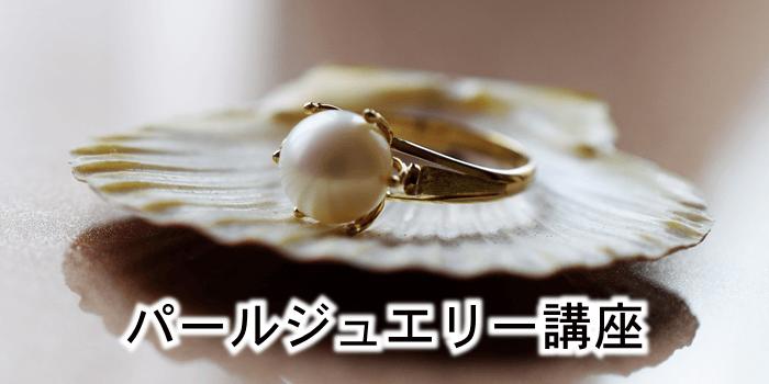 pearl26-2